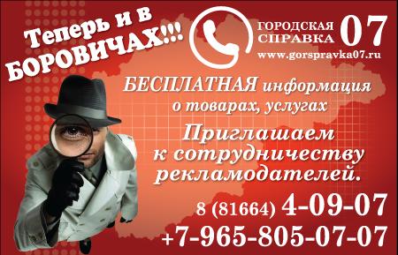 Городские телефоны теле 2